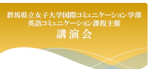 国コミ特別講演アイキャッチ.png