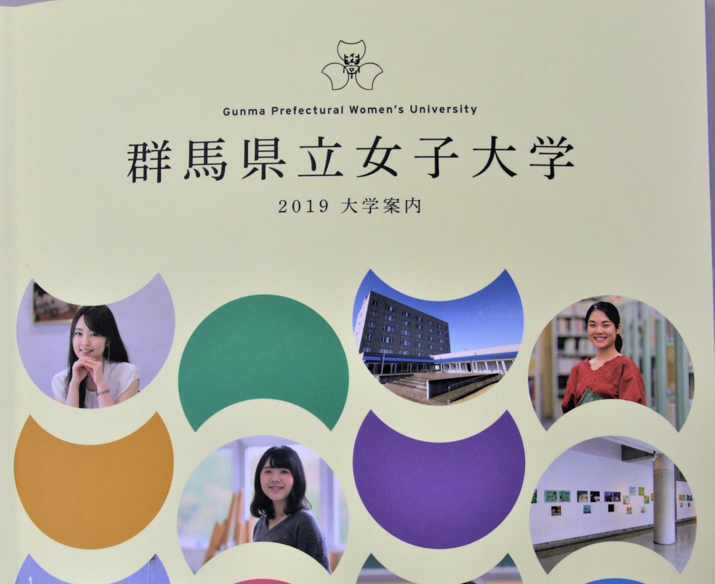 大学案内2019表紙 (2).JPG