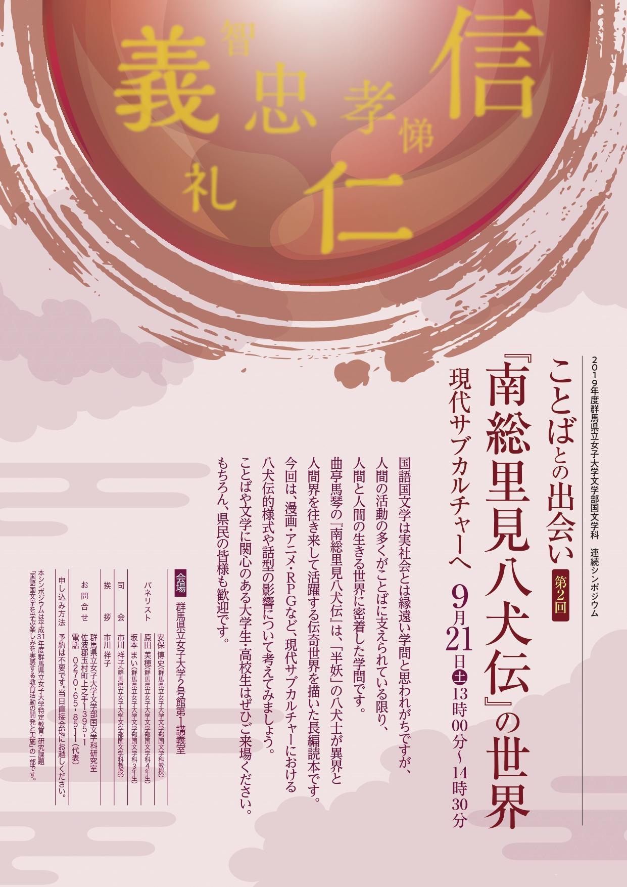 2019国文学科連続シンポジウム(第2回).jpg