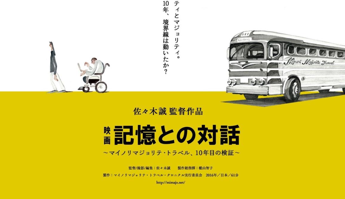 maimajo_アイキャッチ.png