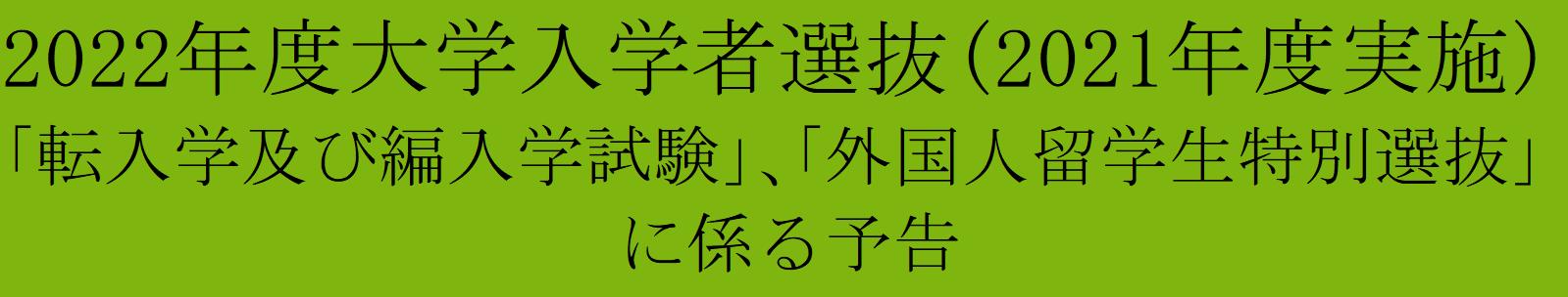 【公表用】2022入試予告バナー2019.11.14(2).png